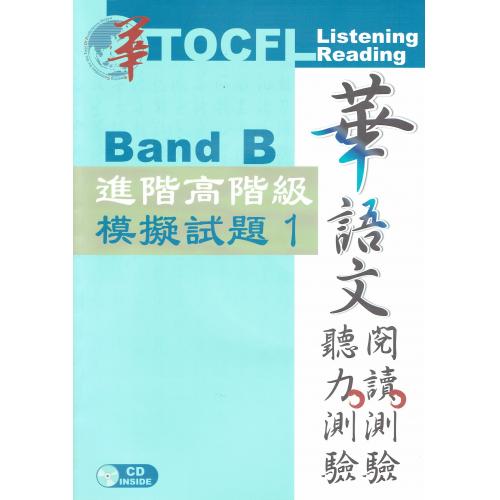 華語文能力測驗(TOCFL)