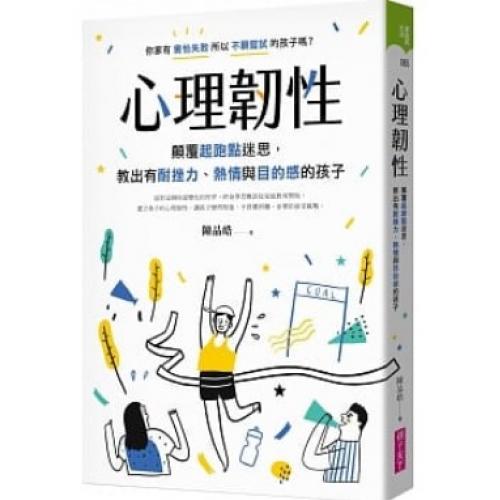 親子教育/教養  閱讀教育