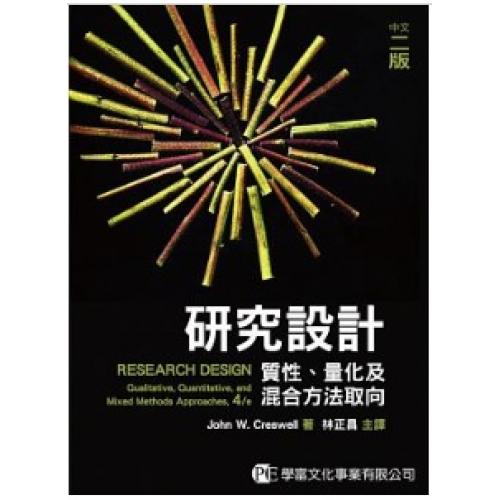 統計、研究法、論文寫作