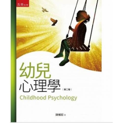 心理、諮商輔導