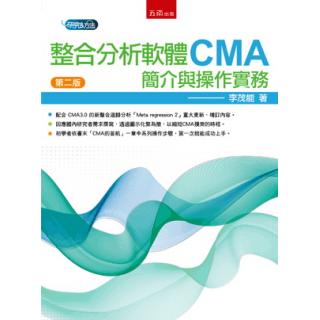 整合分析軟體CMA簡介與操作實務(二版)
