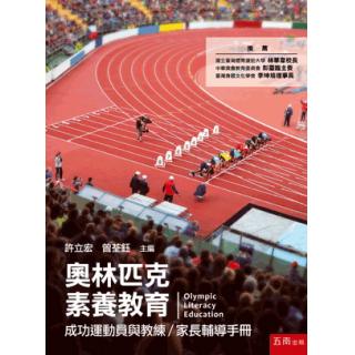 奧林匹克素養教育