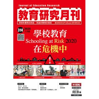 教育研究月刊06月/2020(第314期)2020學校教育在...