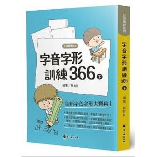 字音字形訓練366(下)