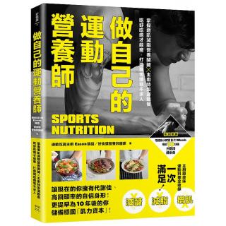做自己的運動營養師:掌握增肌減脂營養關鍵x主廚特製運動餐,吃...