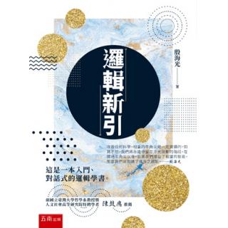 邏輯新引:一本入門、對話式的邏輯學書