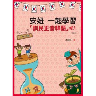 安妞 一起學習「訓民正音韓語」吧!