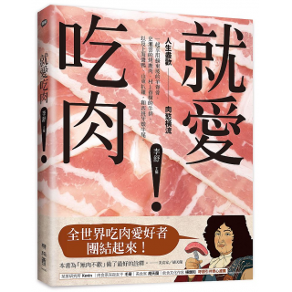 就愛吃肉:人生盡歡,肉慾橫流,一起享用蘇東坡的羊脊骨、史湘雲...