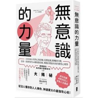 無意識的力量:日本NO.1高效心智訓練,從潛意識、動機到行動...