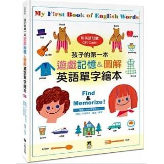 孩子的第一本遊戲記憶&圖解英語單字繪本(附英語朗讀 QR C...
