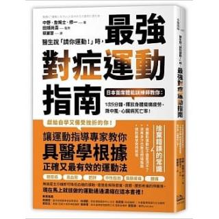 醫生說「請你運動!」時,最強對症運動指南:日本首席體能訓練師...