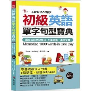 初級英語單字句型寶典:一天背好1000單字(附MP3)