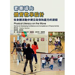 素養導向體育教學設計 : 在身體活動中建立自信和能力的遊戲