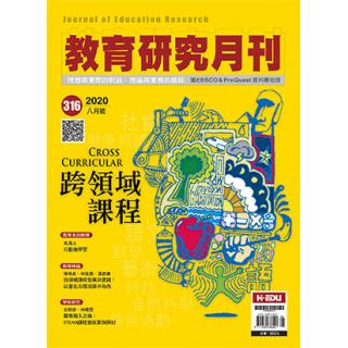 教育研究月刊08月/2020(第316期)跨領域課程