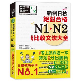 新制日檢!絕對合格 N1、N2必背比較文法大全(25K+MP...