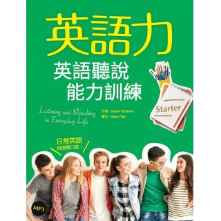 英語力:英語聽說能力訓練【Starter】(菊8K+MP3)