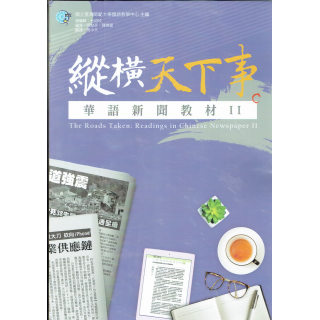 縱橫天下事:華語新聞教材 II (課本+作業)