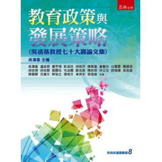 教育政策與發展策略(吳清基教授七十大壽論文集)