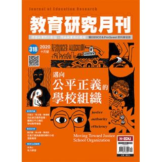 教育研究月刊10月/2020(第318期)邁向公平正義的學校...