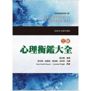 心理衡鑑大全 中文第三版 2019年