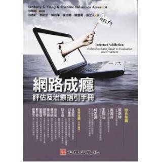 網路成癮:評估及治療指引手冊