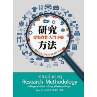 研究方法:專案實作入門手冊