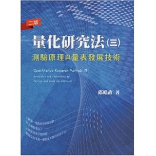 量化研究法(三):測驗原理與量表發展技術(二版)