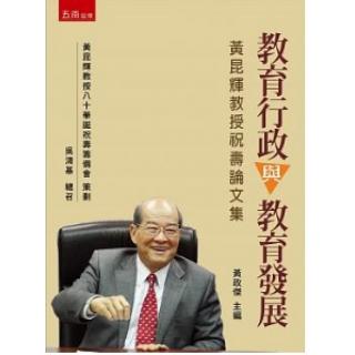 教育行政與教育發展:黃昆輝教授祝壽論文集