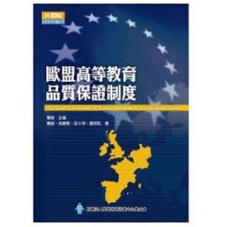 歐盟高等教育品質保證制度