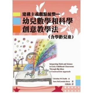 幼兒數學和科學創意教學法:建構主義觀點統整(含學齡兒童)
