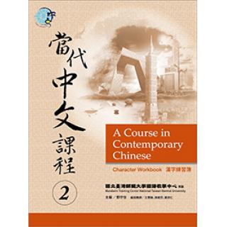 當代中文課程2漢字簿