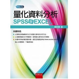 量化資料分析:SPSS 與 EXCEL
