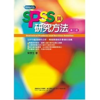 SPSS與研究方法(第三版)