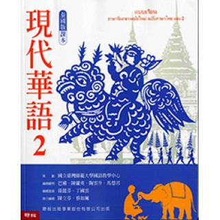 現代華語2 泰國版 課本