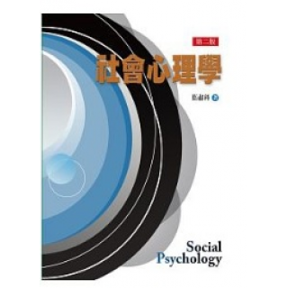 社會心理學(第二版)