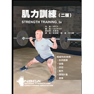 肌力訓練(二版)