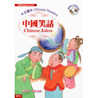 中國笑話(初級本、附光碟MP3)