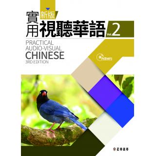 新版實用視聽華語第二冊課本(附MP3)