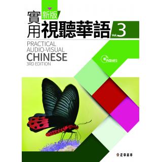新版實用視聽華語第三冊課本第三版(附MP3)