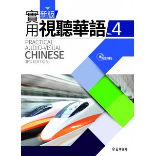 新版實用視聽華語第四冊課本第三版(附MP3)