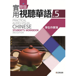 新版實用視聽華語第五冊學生作業簿(第三版)