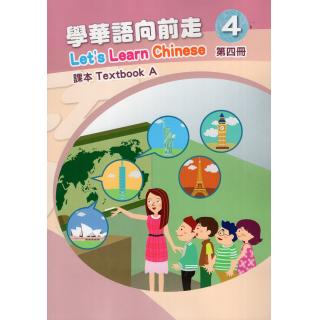 學華語向前走第四冊課本(三版)