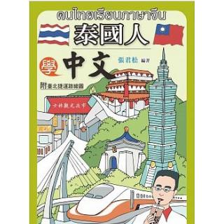 泰國人學中文