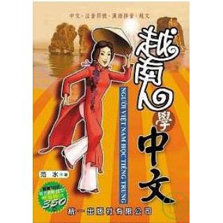 越南人學中文(書附3CD)