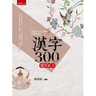 漢字300習字本(3)