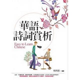 華語詩詞賞析