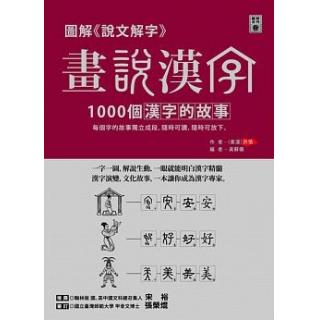 圖解《說文解字》畫說漢字:1000個漢字的故事