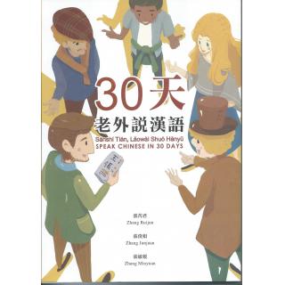 30天,教老外說漢語