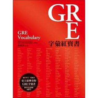 GRE字彙紅寶書 (附MP3)