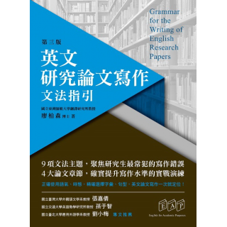 英文研究論文寫作-文法指引(三版)